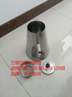 北京三级过滤漏斗 Φ125mmx180mm,100目