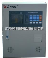 消防设备电源监控系统(消防电源监控系统) AFPM系列