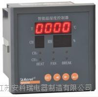 数字型温湿度控制器    安科瑞