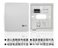 温湿度传感器 壁挂温湿度变送器 吸顶 0-5v 0-10v 4-20mA 模拟量 RS-WSB20-5