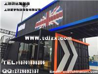 上海世博园集装箱搭建