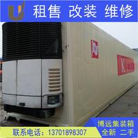 14.5米冷藏集装箱