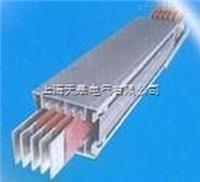 滑接式铝母线槽