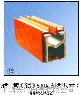 天皋电气型管(铜) 2000A单极组合式滑触线 天皋电气H型管(铜) 2000A单极组合式滑触线