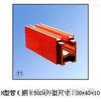 天皋电气H型管(铜)500A滑触线 天皋电气H型管(铜)500A滑触线