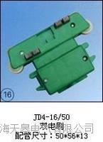天皋电气JD4-16/50(双电刷)集电器现货 天皋电气JD4-16/50(双电刷)集电器