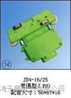 天皋电气JD4-16/25(普通型(FH))集电器现货 天皋电气JD4-16/25(普通型(FH))集电器