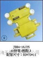 天皋供应JDR4-16/25(40转弯(耐酸))集电器 天皋供应JDR4-16/25(40转弯(耐酸))集电器