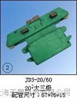 天皋供应JD3-20/60(202大三极)集电器 天皋供应JD3-20/60(202大三极)集电器