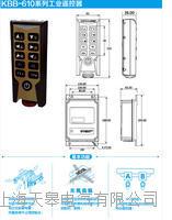 KBB-610无线遥控器 KBB-610