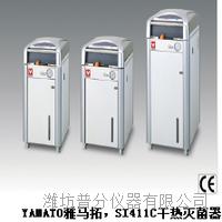 雅马拓干热灭菌器 SI411C