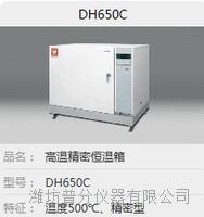 恒温箱 DH650C