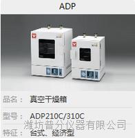 台式真空干燥箱 ADP210C/310C