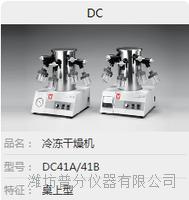 冷冻干燥机 DC41A/41B
