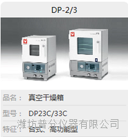 台式真空干燥箱 DP23C/33C