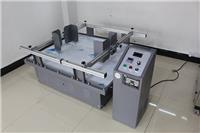 机械振动试验机 KW-MZ-300