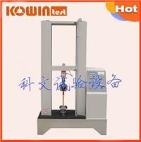 KW-LL-9001鋼絲繩微電腦拉力試驗機 KW-LL-9001