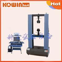 橡膠萬能材料拉力試驗機 KW-LL-9000B