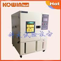 LED光電溫濕度循環試驗機 KW-TH-225F