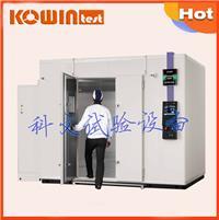 大型步入式塑胶恒温循环实验室 KW-RM-容积