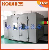 传感器可程式大型步入式高低温试验房 KW-RM