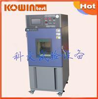 手機外殼可編程高低溫試驗箱 KW-GD-80F