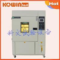 氙灯老化试验箱 氙灯耐气候试验箱 氙弧灯老化试验设备 KW-XD-512