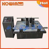 跑馬式振動試驗臺 回轉式模擬運輸測試臺 KW-MZ-100