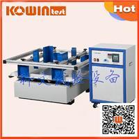家電包裝模擬運輸振動臺 KW-MZ-300