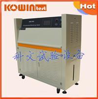塑膠外殼可程式人工加速老化試驗箱 KW-UV3