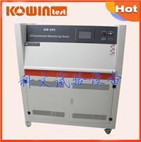 湖北可程式紫外光加速老化試驗機 KW-UV3