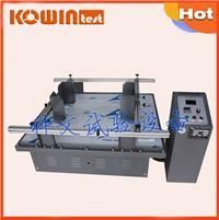 廈門跑馬式振動試驗臺特點 KW-MZ-100