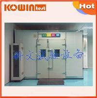 大型非标定制步入式环境实验室 KW-RM-容积