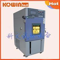 电池可程式恒温恒湿试验箱 KW-TH-80F