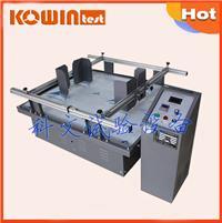 紙箱包裝機械式模擬運輸振動臺 KW-MZ-300