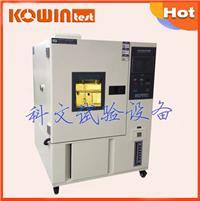 塑膠可程控高低溫測試箱 KW-GD-225F