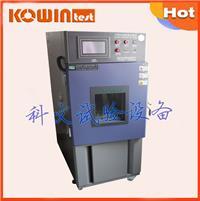 調溫調濕試驗箱 溫濕度循環測試箱 KW-TH-80F