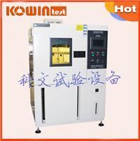 高低温交变湿热试验箱_测试箱_试验仪 KW-TH-150Z
