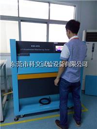 紫外光老化試驗箱,人工加速老化測試機,材料老化試驗設備 KW-UV3