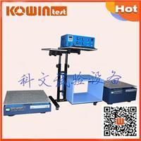 垂直水平振动测试台 电磁式振动测试机 KW-ZD-50CS