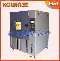 大型可程式恒温恒湿试验箱 KW-TH-1000S