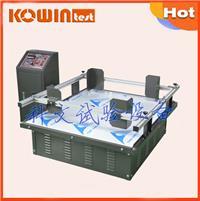 可程式模擬運輸振動測試機_測試臺_測試儀 KW-MZ-100