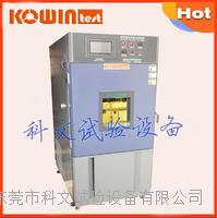 试验箱湿度98% 小型可程式湿热老化试验箱 KW-TH-80