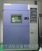东莞科文品牌提篮式冷热冲击测试箱生产厂家 KW-TS-80
