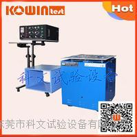 移動電源電磁式振動臺,充電寶六度一體振動測試臺,電磁振動試驗機 KW-XTP-50