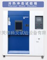 冷熱沖擊測試箱 KW-TS-80F