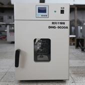 干热高温灭菌箱DHG-9030A恒温鼓风干燥箱