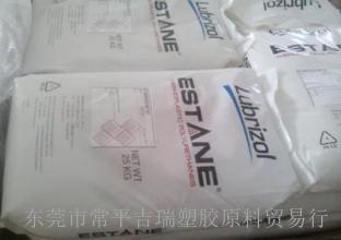长久性耐黄变TPU - 东莞市常平吉瑞塑胶原料贸易行
