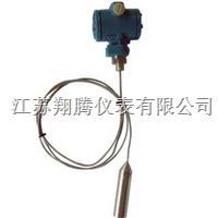 高温投入式液位变送器 XT-DBS