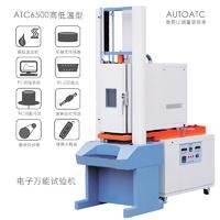 高低温型万能材料试验机 ATC6500